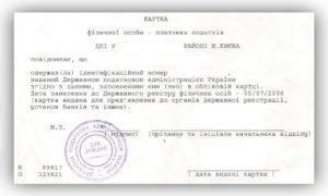 идентификационный код для иностранца