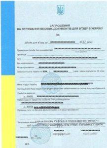 приглашение в Украину в тернополе